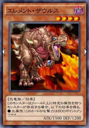 エレメントザウルス