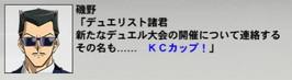 KCカップ